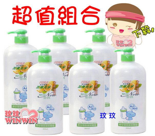 小河馬奶瓶蔬果清潔劑(洋甘菊奶瓶洗潔精) 罐裝800ML「六罐」添加檸檬,全新配方~加強洗淨