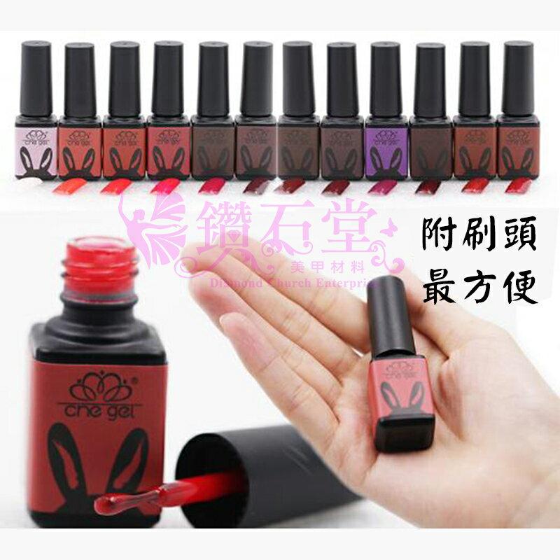 【CHE GEL紅色系光撩膠】 酒紅色 紅色 櫻桃紅  美甲 材料 甲油膠 光撩膠 芭比膠 C2-36