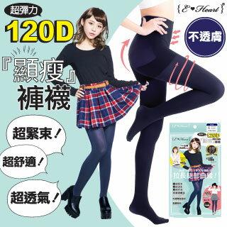 【E‧Heart】美腳宣言120D顯瘦褲襪(丈青)