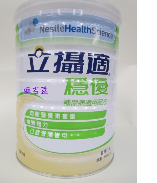 短效品:雀巢立攝適穩優糖尿病配方(粉狀)香草口味800g GI值僅22每份多了3.7g纖維 似亞培葡勝鈉