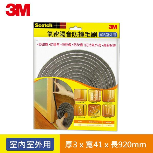 【3M】5501SCOTCH氣密隔音防撞毛刷內室外用(8x7x4000MM)