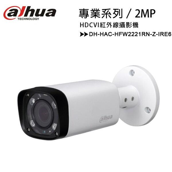 【專業系列-2MP】大華DahuaDH-HAC-HFW2221RN-Z-IRE6(2.7-12mm電動鏡頭)紅外線攝影機