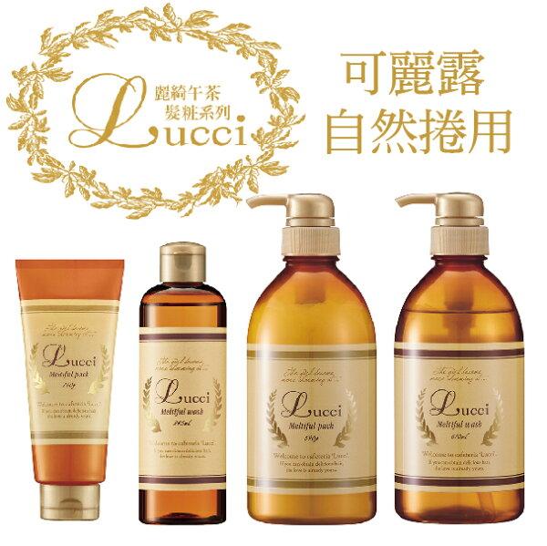 FORD麗綺午茶髮粧系列-自然捲用調理洗髮露抗熱護髮素-補充包
