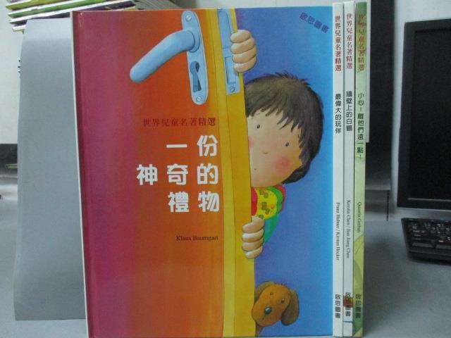 【書寶 書T4/少年童書_XCG】一份神奇的 _最偉大的玩伴_牆壁上的白鶴等_共4本合售