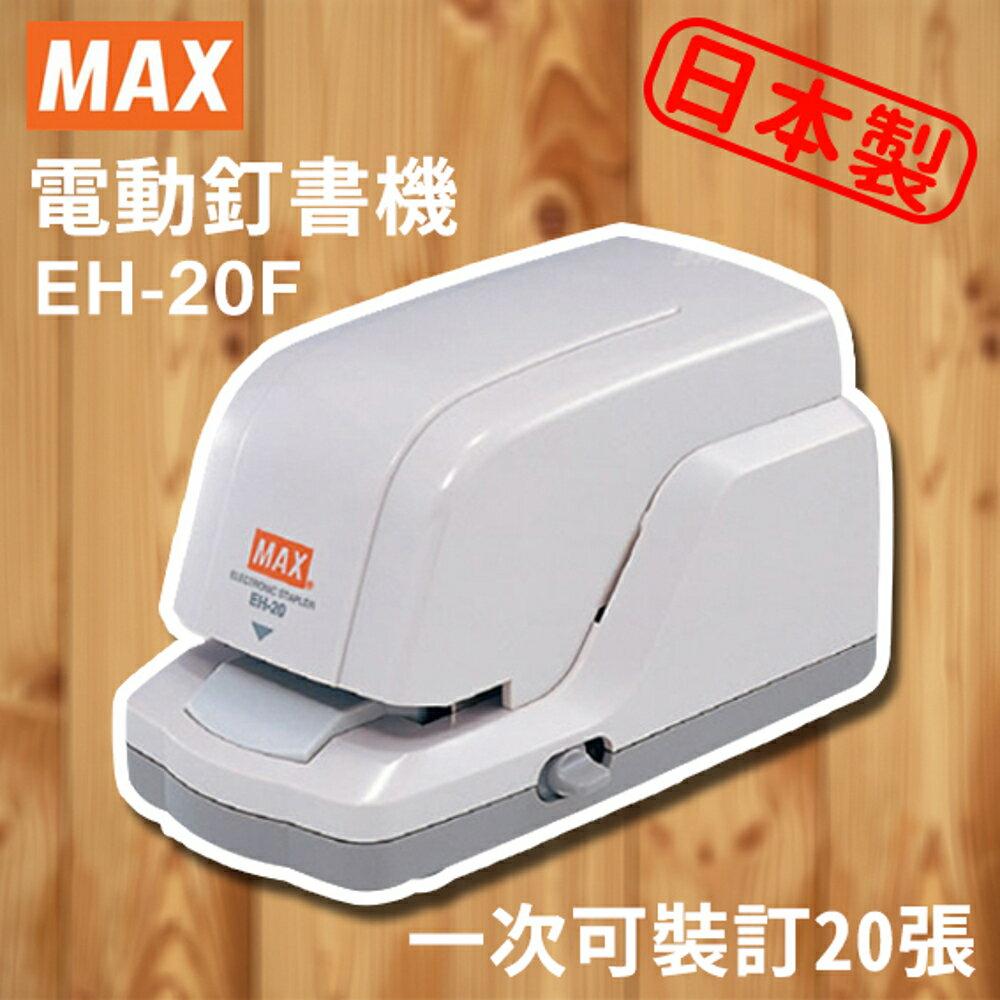 【一次裝訂20張】MAX 美克司 EH-20F 電動訂書機/省力/訂書機/釘書針/裝訂/辦公/文具/日本製