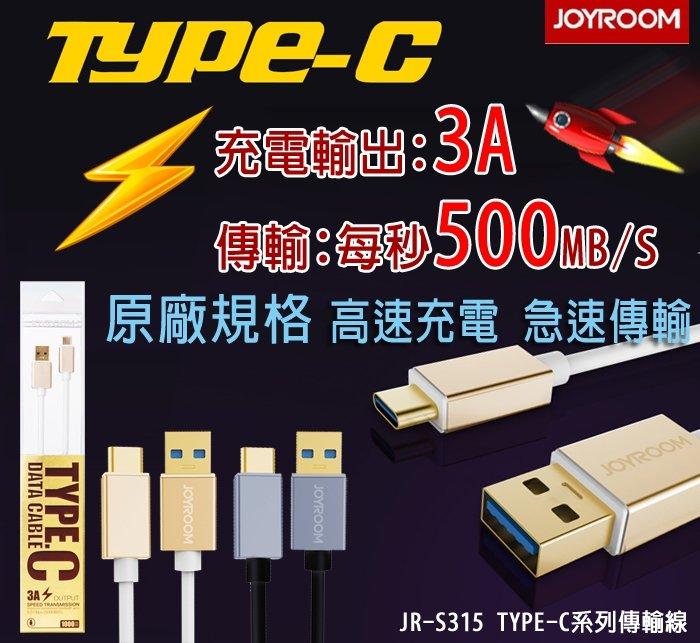 3A JOYROOM Type-C/TypeC 充電傳輸線 電源線 數據線 手機 平板 筆電/OnePlus 2/小米4C/聯想神奇工廠 ZUK Z1/HTC M10/E6853/LG G5/MacB..
