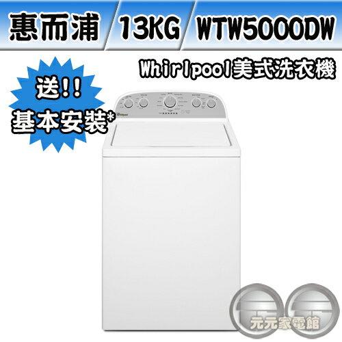 Whirlpool惠而浦13KG美國原裝直立式洗衣機WTW5000DW
