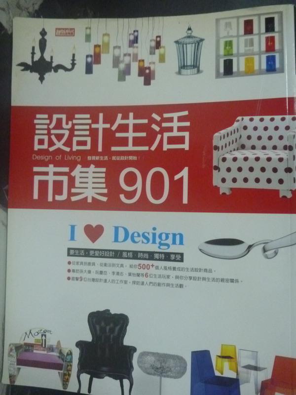 【書寶二手書T1/設計_YEJ】設計生活市集901_三采編輯部