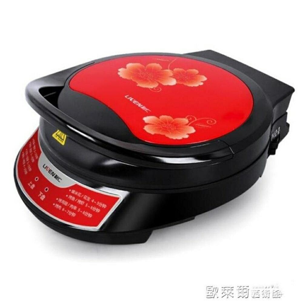 家電 電器 國外專用110V電餅鐺雙面加熱烙餅機家用燒烤鍋烤肉蛋糕披薩機