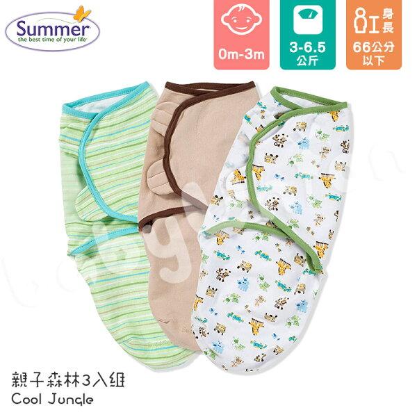 小奶娃婦幼用品:SummerInfant-SwaddleMe-Original聰明懶人育兒包巾-親子森林3入組
