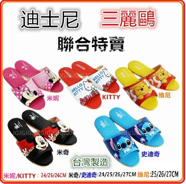 JG~三麗鷗迪士尼維尼拖鞋米奇拖鞋KITTY拖鞋米妮拖鞋史迪奇拖鞋台灣製造室內拖鞋尺寸24-27CM