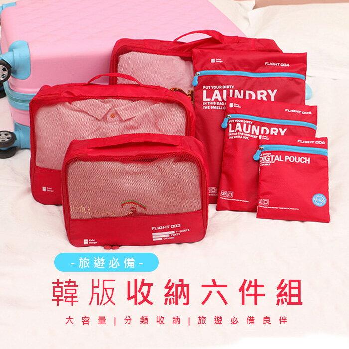 【酷創意】韓版收納六件組 收納袋 旅行包 旅行袋(E423)
