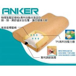 糖衣子輕鬆購【DA001】ANKER 自動充氣記憶眠枕頭-舒眠記憶枕鵝黃提花