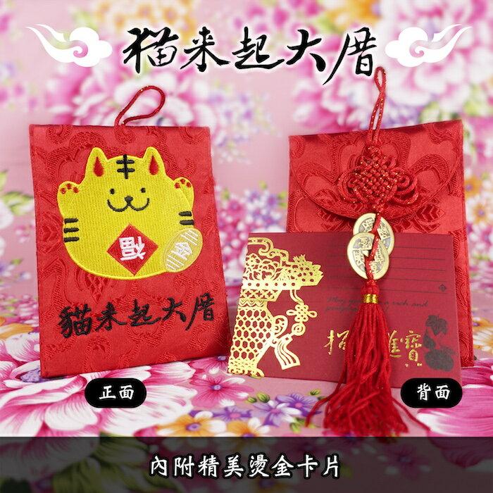 貓來起大厝古幣小紅包袋~買就送小扶桑花紅包袋~ 電繡圖案~新春開運~紅包送禮~貓紅包袋