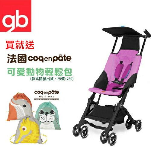 【限量送法國輕鬆包(隨機)】【Goodbaby】Pockit 折疊嬰兒手推車(粉色) POSH PINK