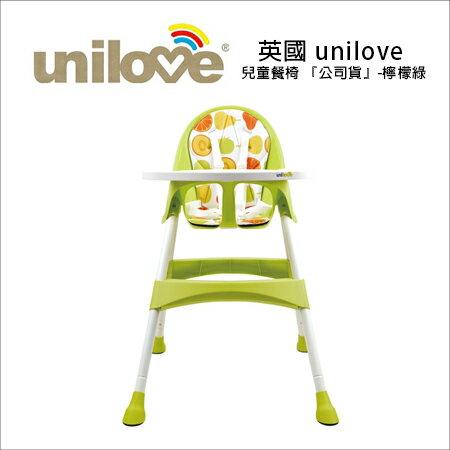 ✿蟲寶寶✿【英國Unilove】代理商公司貨 兩段式高度調整 HOJA兒童餐椅-Limeade / 檸檬綠