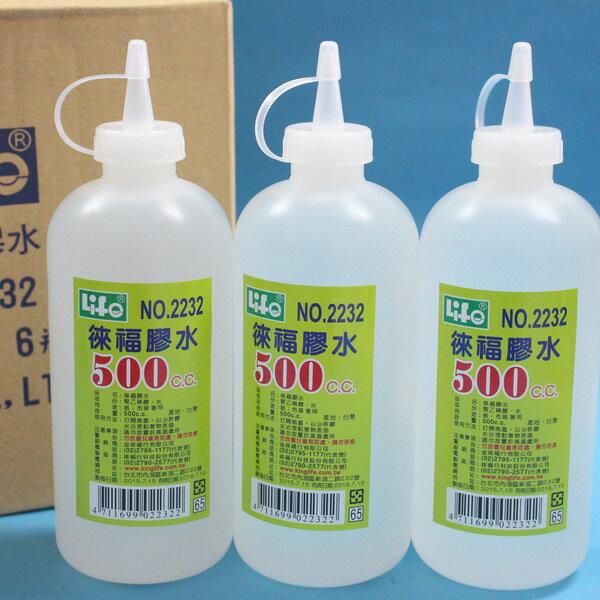 LIFE特大膠水補充液 NO.2232 徠福補充膠水500cc MIT製/一瓶入{定65}