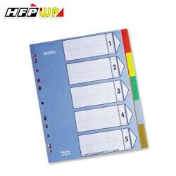 6折~50個 ~HFPWP 加寬5段塑膠分段紙 環保pp  製 IX901W~50