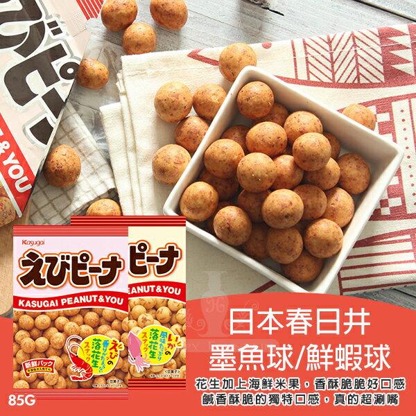 日本春日井 墨魚球/鮮蝦球 85g