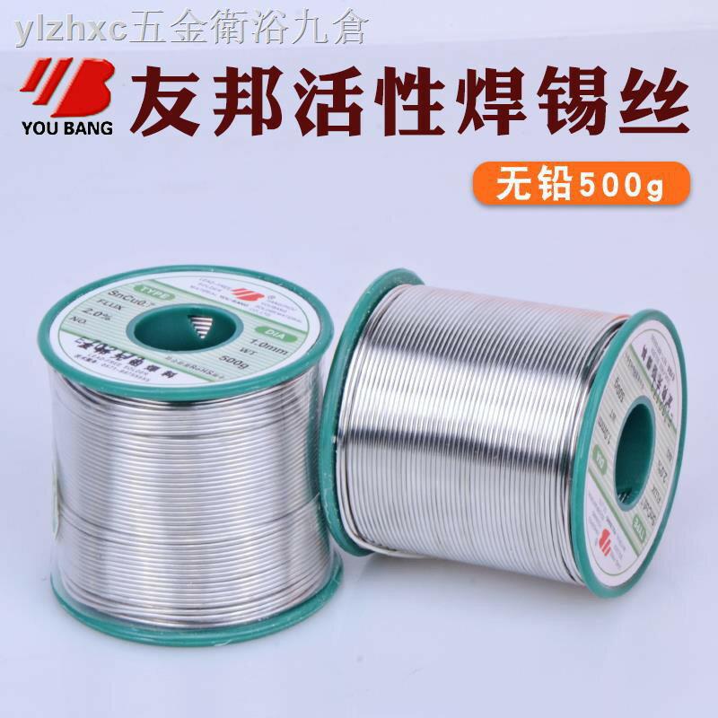 友邦活性無鉛焊錫絲帶松香萬能助焊接焊錫膏0.8MM高純度環保錫線