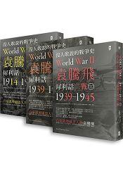 袁騰飛說戰爭史套書(袁騰飛犀利話一、二戰)