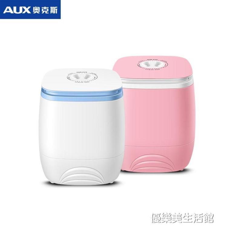 AUX/奧克斯 XPB30-99H兒童單桶家用大容量半全自動小型迷你洗衣機 YDL