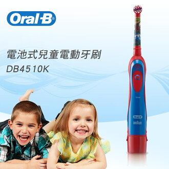 德國百靈Oral-B 電池式兒童電動牙刷 一入 DB4510K
