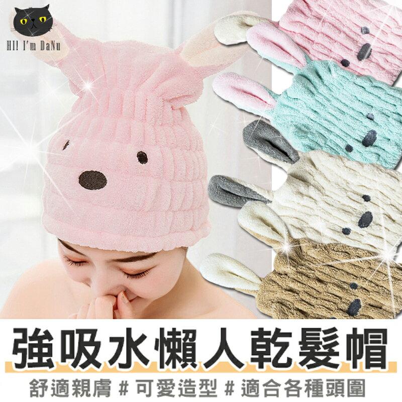 2入免運組 強吸水兔耳菠蘿格乾髮帽 珊瑚絨 吸水 速乾 包頭 可愛耳朵浴帽【Z200803】 0