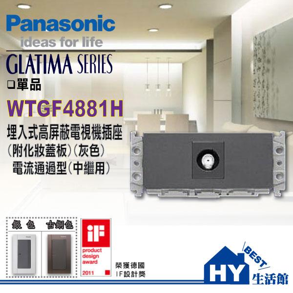 HY生活館:國際牌GLATIMA系列WTGF4881H埋入式高屏蔽電視機插座-《HY生活館》水電材料專賣店