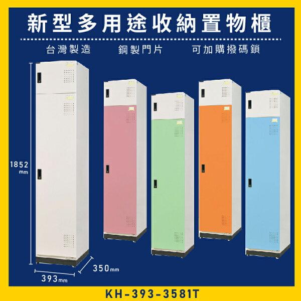 【MIT】大富新型多用途收納置物櫃KH-393-3581T收納櫃置物櫃公文櫃多功能收納密碼鎖專利設計