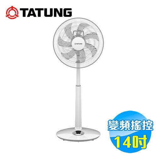 大同 Tatung 14吋DC直流遙控電風扇 TF-L14DH