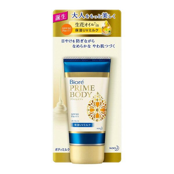 日本 Biore Prime Body 身體防曬乳