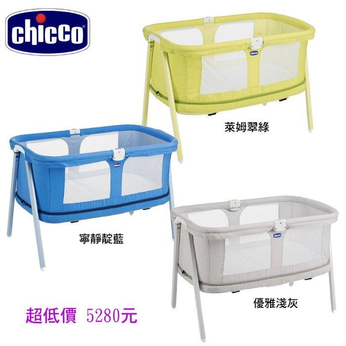 *美馨兒* Chicco Lullago Zip可攜式兩段嬰兒床(3色可選) 5280元(贈收納袋)來電/店另有優惠