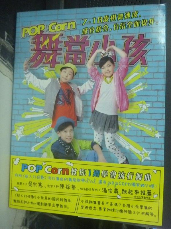 ~書寶 書T6/體育_YBP~POP Corn舞當小孩:7^~8歲街舞速成_Popcorn