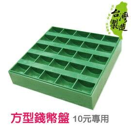 珠友 MB-05112 方型錢幣盤/錢幣盒/零錢盤/硬幣盤/硬幣盒
