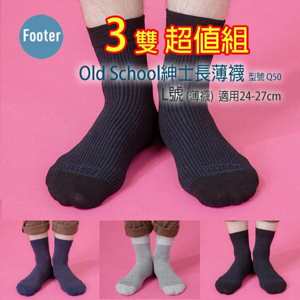 <br/><br/>  Footer Q50 L號(薄襪) 男款 Old School紳士長薄襪 3雙超值組;除臭襪;蝴蝶魚戶外<br/><br/>