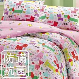 ~鴻宇‧防蟎抗菌~好康區 美國棉 防蹣抗菌寢具 製 雙人四件式薄被套床包組~190008粉