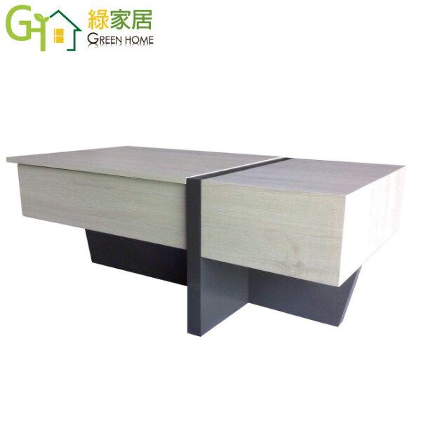【綠家居】安特列時尚4尺木紋升降機能大茶几方几(桌面可升降設計)