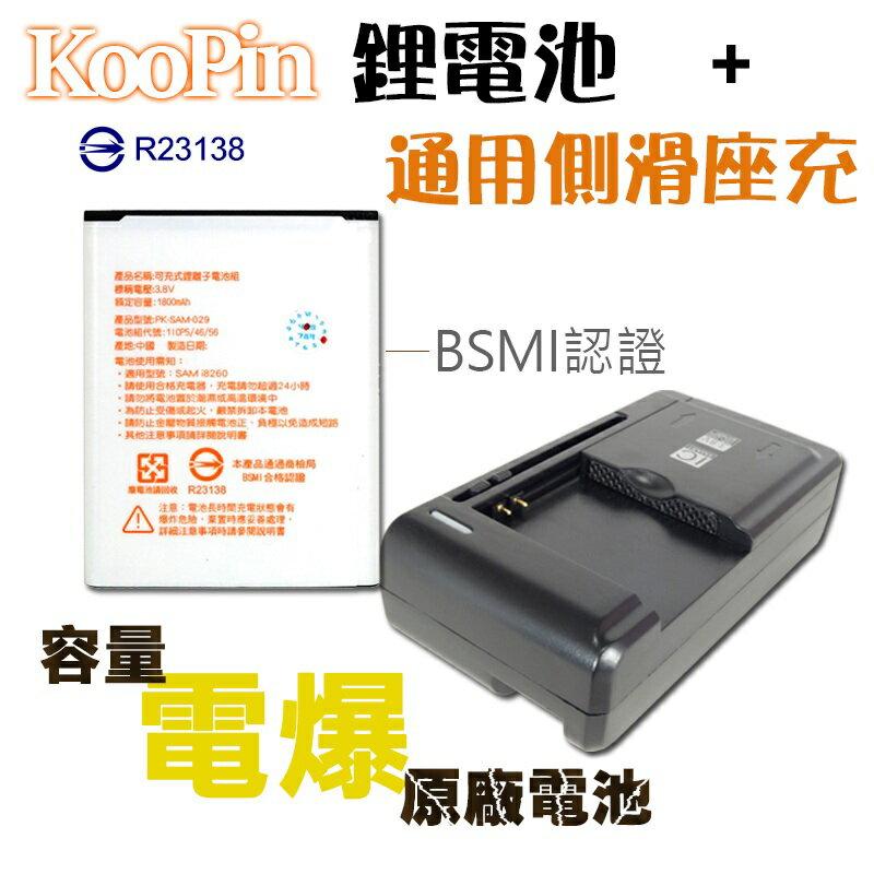 Samsung Galaxy Core i8260 鋰電池 + 側滑通用型智能充電器/座充/BSMI/商檢認證