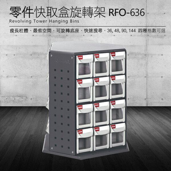 【零件快取盒旋轉架】 工具箱 零件 櫃子 移動櫃 收納盒 工具 機械 工廠 工作桌 樹德 36格抽屜 RFO-636