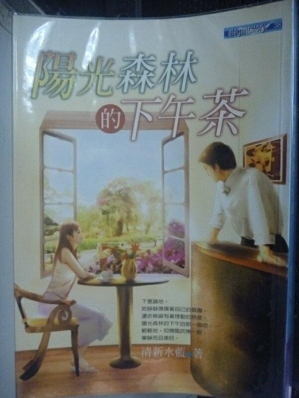【書寶二手書T5/一般小說_HCE】陽光森林的下午茶_清新水藍