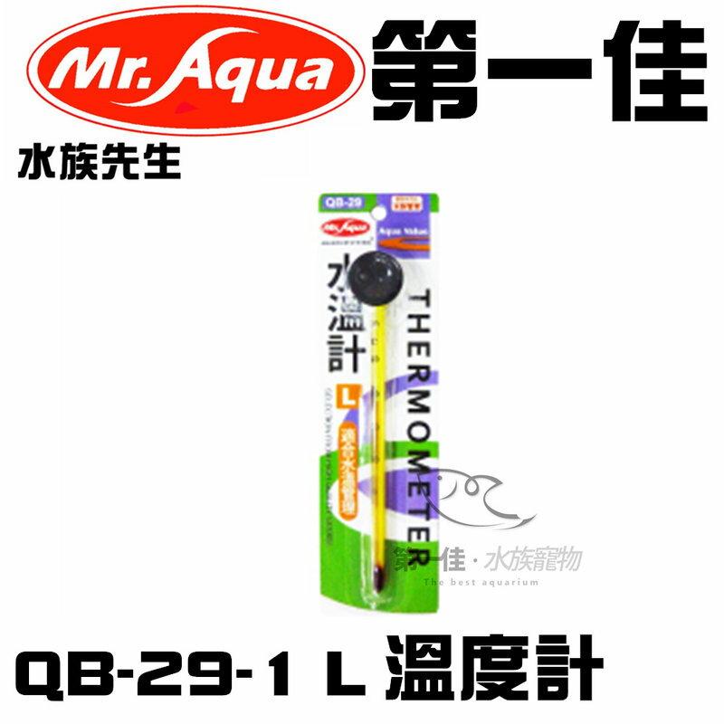 [第一佳 水族寵物] 台灣水族先生MR.AQUA 溫度計 QB-29-1 L 細14CM 水溫計