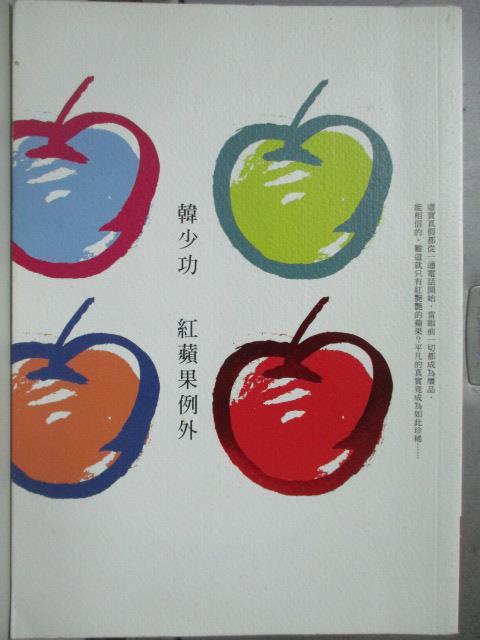 【書寶二手書T6/一般小說_OAN】紅蘋果例外_韓少功
