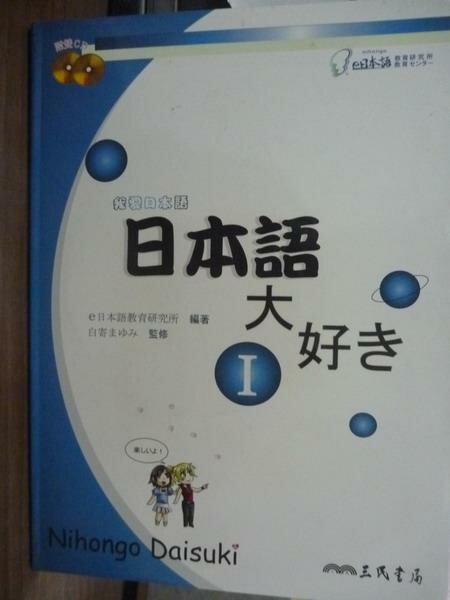 ~書寶 書T4/語言學習_PKY~ 語大好:我愛 語^(I^)_缺CD2 ~  好康折扣