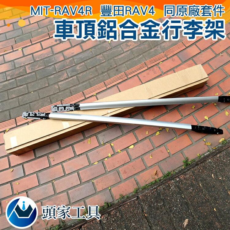 『頭家工具』專用於馬豐田行李架RAV4 車頂 原廠行李架專用 旅行 改裝鋁合金行李架 (2014~2018)