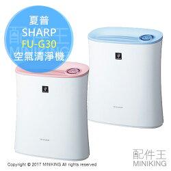 【配件王】日本代購 一年保 SHARP 夏普 FU-G30 空氣清淨機 13疊 高濃度負離子 兩色 勝 FU-F28