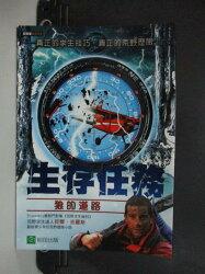 【書寶二手書T6/翻譯小說_NAD】生存任務:狼的道路_貝爾.吉羅斯