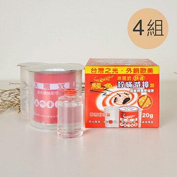 【鱷魚必安住】快速水蒸式殺蹒滅蟑劑20g(附水瓶)6-8坪 / 4組