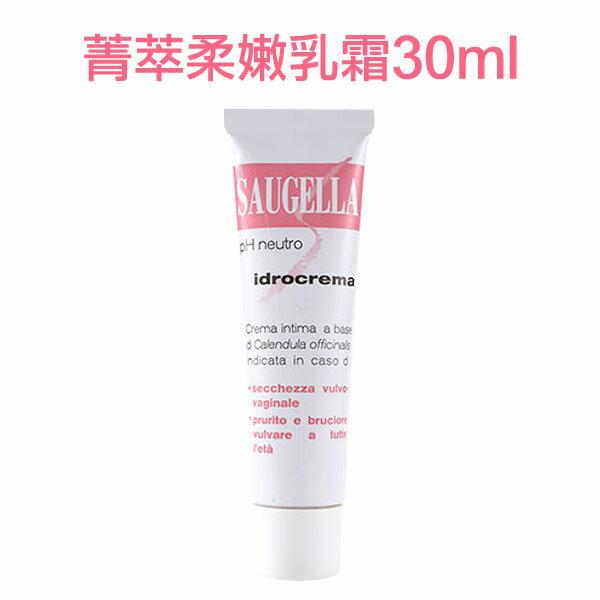 Saugella 賽吉兒 菁萃柔嫩乳霜 30ml【特價】異國精品