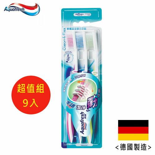 家護 潔淨彈力牙刷長軟3組(共9支)